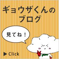 ギョウザくんのブログ